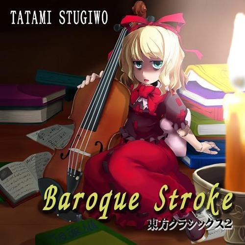 Baroque Stroke 東方クラシックス2より「毒入り金平糖の踊り」 by TATAMI STUGIWO