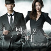 k.will - Like a star (별처럼) / My Love From The Stars OST
