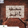 Hamaki - Shakhbata.3al.7eta محمد حماقى - شخبطه على الحيط