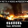MetaMoreFozzey feat. Franyk - Добрий день, Оболонь