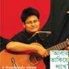 Ek Hariye Jawa Bhondhu By Shayan