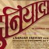 Marathi Movie Duniyadari Song - Tik Tik Vajate Dokyat - Sonu Nigam