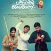 Download Om Shanti Oshana Mp3