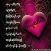 Myanmar love song(2014)ျပန္ဆံုခ်ိန္