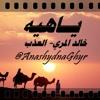 Download شيلة ياهيــه ( أداء: خالد المري - العذب) كلمات: محمد بن فطيس - منوعات أناشيدنا غير Mp3