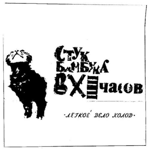 (1989-1991) Stuk Bambuka v XI tchasov - Beli Tchert Landish (White Devil Lily)