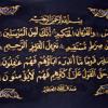 Surah Yaseen سورة يس   Surah Yassin Recitation!