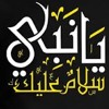 Ya Nabi Salam 3alika - Maher Zain | يا نبي سلام عليكَ - ماهر زين