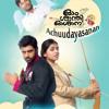 Download Kattu Mooliyo Pranayam - Om Shanti Oshana Movie Song Mp3