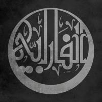 Cover mp3 قولو لها - فرقة الفارابي مع �