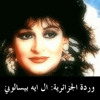 Warda - Al Eih Bisalooni (instrumental version)