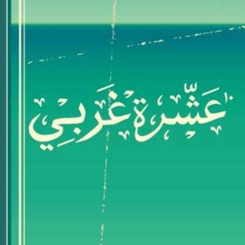 Ashara Gharby - Gway Zaham عشرة غربى - جواى زحام
