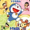 Mao - Yume wo Kanaete-Kabulkanlah Impianku COVER ( Soundtarack Doraemon Japan )