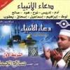 الشيخ صلاح الجمل -  دعاء الانبياء كامل- ادعية رمضان