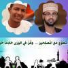 Download انشودة عن التطوع .. أداء المنشد محمد عباس - كلمات الأمين جعفر Mp3