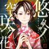 Ito Kanako - Yuukyuu no Sora Saku Hana