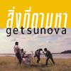 Getsunova - สิ่งที่ตามหา (Official Audio) cover