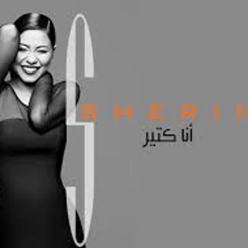 Shreen 2014 - msh khayfa mn haga   شيرين- مش خايفة من حاجة 2014