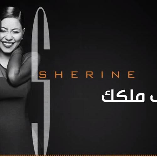 شيرين - كلي ملكك  Sherine - Koly Melkak