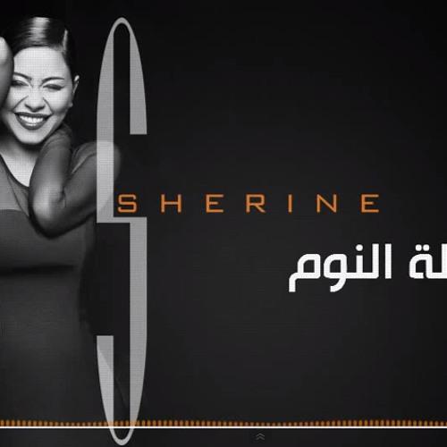 شيرين - قلة النوم  Sherine - Ellet El - Nom