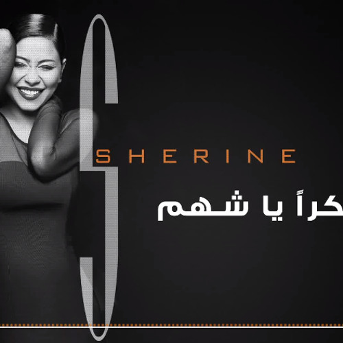 شيرين - شكراُ يا شهم  Sherine - Shokran Ya Shahm