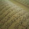 55 Surah Rahman- Sheikh Sudais