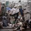 Download في رثاء العروبة Mp3
