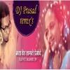 DJ Prasad Remix- Mala Ved Laagale Premache (Love Mashup)