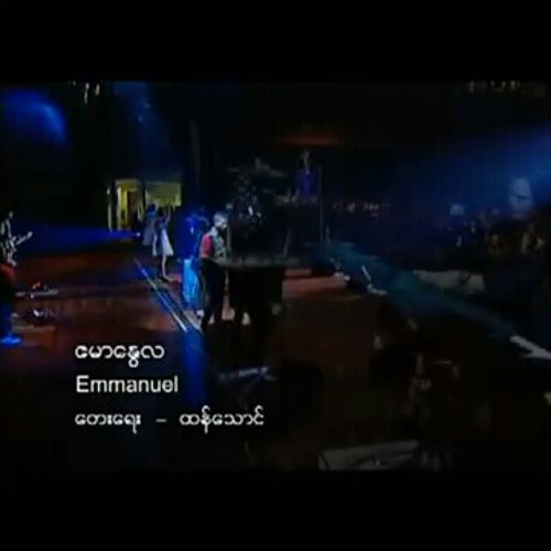 Thumbnail Emmanuel Rise Up Myanmar Praise Worship Song Medium Mp3