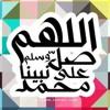 صلى على سيدنا النبى جد الحسن mp3