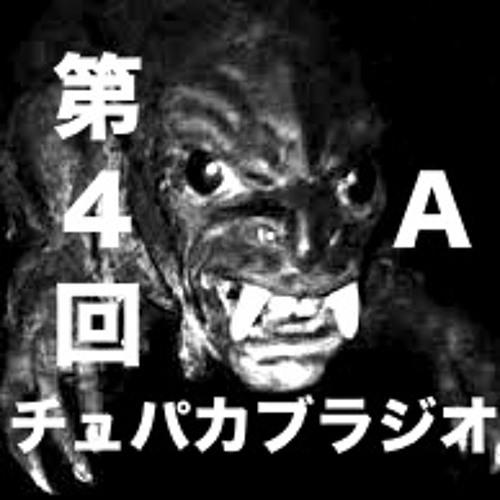 チュパカブラジオ第4回(A)2014.1 20