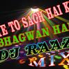 YE TO SACH HAI KI BHAGWAN HAI-{DJ RAAZ MEENA MIX} RAJASTHAN
