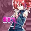 【重音テト/Kasane Teto SAKEBI】 Sadistic.Music∞Factory 【UTAUカバー】