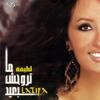 Latifa - Ma Tro7sh Be3id لطيفة - ماتروحش بعيد