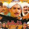 Download وخاصمني يا زماني- مسلسل ذئاب الجبل Mp3