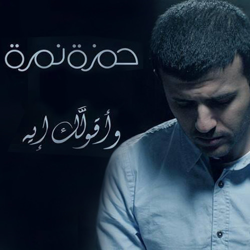Hamza Namira -  Wa Ollak Eh | حمزة نمرة - واقولك إيه