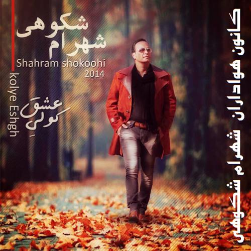 Shahram Shokoohi - Hasrate Shirin