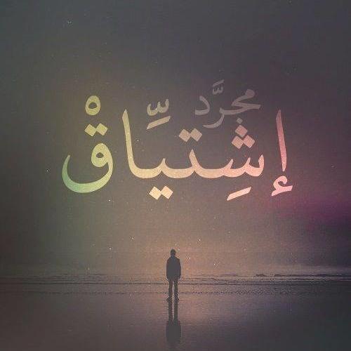 بتوحشني - حسام حبيب