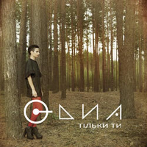 O-DNA - Позавчора
