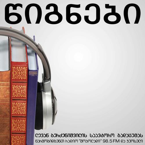 """გადაცემა """"წიგნები"""" 09.01.2014 (ჭაბუა ამირეჯიბის """"დათა თუთაშხია"""")"""
