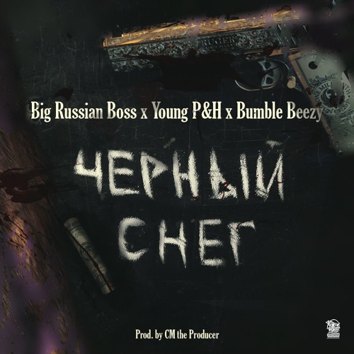 Big Russian Boss ft Young P&H ft Bumble Beezy - Черный Снег (prod CM the Producer)