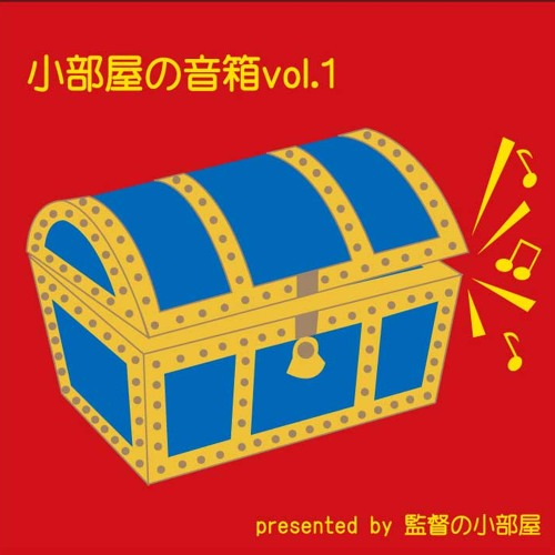 小部屋の音箱vol.1sample