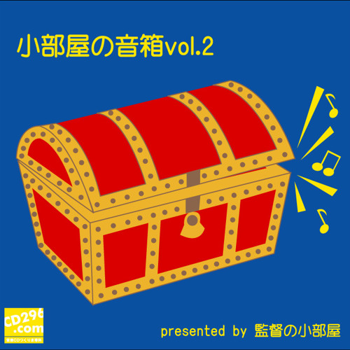 小部屋の音箱Vol.2sample