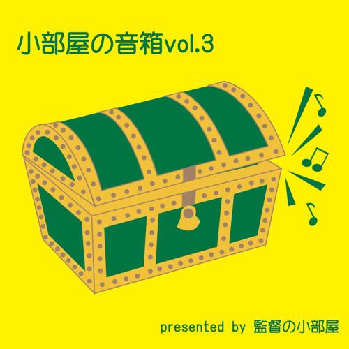 小部屋の音箱Vol.3sample