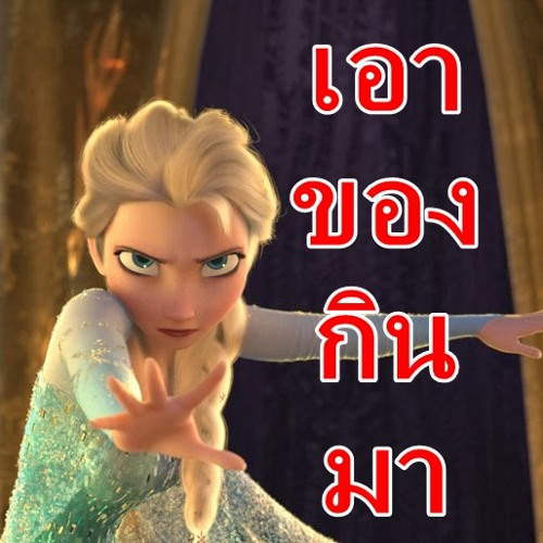 Let it go ver.ปล่อยกูกิน