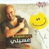 محمود العسيلي - ضحكة - دنيا جديدة | Ma7moud Esseli - De7ka - Donia Gedidia