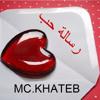 MC.KHATEB ( رسالة حب ).MP3