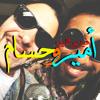 حسام حسني و أمير عيد -  أنا باحبك و غيرك أنت نوبادي (الدويتو الكامل) - من برنامج كوكتيلز