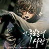 Lee Soo-Young - Ee Jook Il Nom Eh Sarang (A Love To Kill)