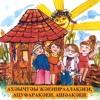 АЖЭЕИНРААЛАКЭА  АШЭАКЭА (Poems, plays and songs for kids)
